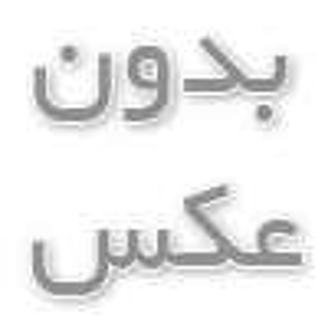 دانلود آهنگ محمد بختیاری به نام زیر بارون با کیفیت عالی 128 و 320 و متن شعر ترانه